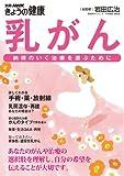乳がん―納得のいく治療を選ぶために (別冊NHKきょうの健康)