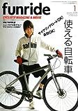 funride (ファンライド) 2008年 01月号 [雑誌]