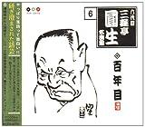 六代目 三遊亭圓生 名演集 6 百年目