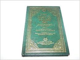 The Pillars of Islam and Iman (Arabic) Hardcover – January 1, 1996
