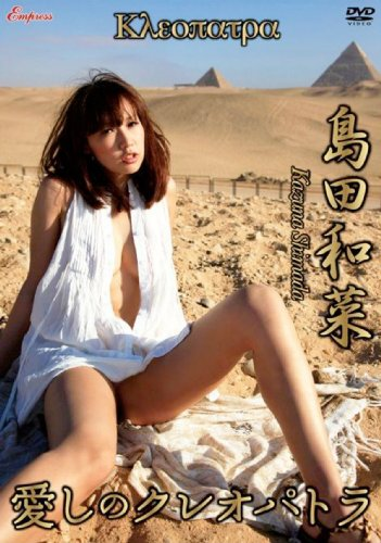 愛しのクレオパトラ 島田和菜 [DVD]