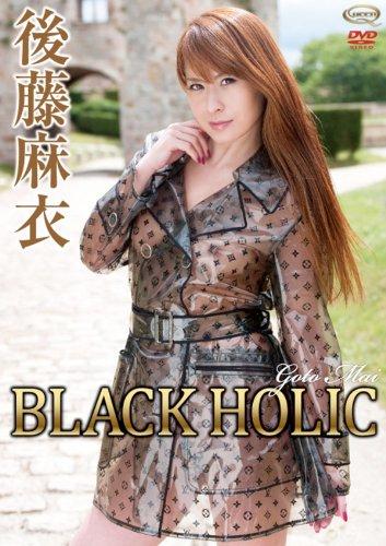 BLACK HOLIC 後藤麻衣 [DVD]