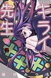 キライ先生 2 (MIU恋愛MAX COMICS)