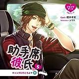 ドライブデートCDシリーズ 助手席彼氏CD 5 ‐キャンプに行こうよ!‐ (CV.櫻井孝宏)