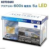 コトブキ アクアリスト600S観賞魚5点LED
