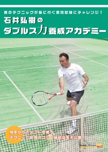 テニスストリームTV DVDレッスン 石井弘樹のダブルス力養成アカデミー