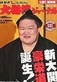 NHK大相撲ジャーナル 2014年 10月号 [雑誌]