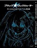 OVA「ブラック★ロックシューター」原画集