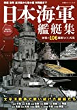 3DCGアーカイブ 日本海軍艦艇集 (双葉社スーパームック)