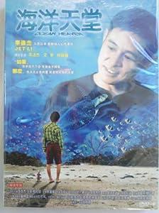 Ocean Heaven 2010 Jet Li Dvd