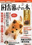 田舎暮らしの本 2011年 01月号 [雑誌]