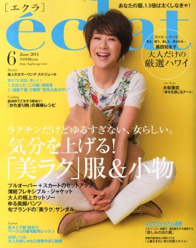 eclat (エクラ) 2014年 06月号 [雑誌]