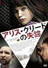 アリス・クリードの失踪 [DVD]