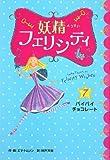 バイバイ・チョコレート (妖精フェリシティ 7)