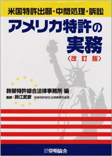 アメリカ特許の実務