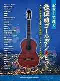 ギターで弾く 歌謡曲ゴールデン★ヒット ソロ&弾き語りで楽しむ昭和のヒットナンバー全30曲