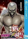 銀魂 モノクロ版 26 (ジャンプコミックスDIGITAL)
