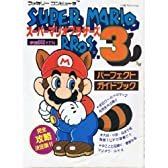 スーパーマリオブラザーズ3―パーフェクトガイドブック (コミュニケーション夢ムック)