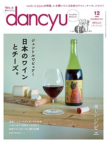 dancyu 2017年12月号 大きい表紙画像