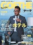 GOETHE (ゲーテ) 2014年 01月号 [雑誌]