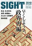 SIGHT (サイト) 2010年 11月号 [雑誌]