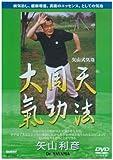 Image de 矢山式気功法 大周天 [DVD]
