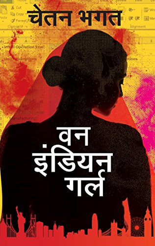 One Indian Girl (Hindi) (Hindi Edition)