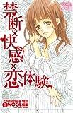 ラブ・コレ 12 (カルト・コミックス sweetセレクション)