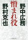 憎まれ役 (文春文庫)