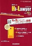 月刊 Hi Lawyer (ハイローヤー) 2009年 12月号 [雑誌]