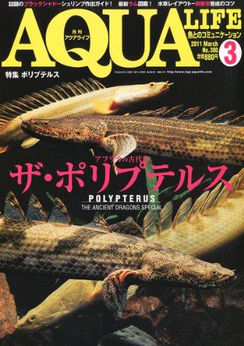 月刊 AQUA LIFE (アクアライフ) 2011年 03月号 [雑誌]