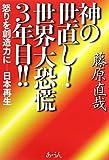 神の世直し!世界大恐慌3年目!!―怒りを想像力に 日本再生