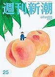 「週刊新潮 2016年 6/30 号 [雑誌]」販売ページヘ