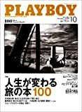 PLAYBOY (プレイボーイ) 日本版 2008年 10月号 [雑誌]