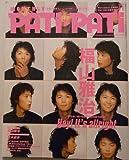 PATi PATi (パチパチ) 2000 年 11 月号 福山雅治 夢を追い続ける彼の現在を総力特集!!