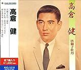 高倉健 唐獅子牡丹 KKC-1016