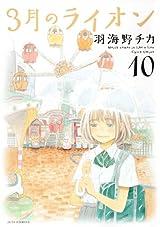 「3月のライオン」第10巻限定版にBUMP OF CHICKEN書き下ろし曲CD