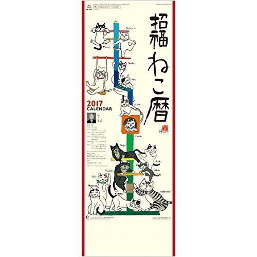 招福ねこ暦(小) 2017年カレンダー