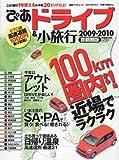 ぴあドライブ&小旅行 2009-2010 首都圏版 (ぴあMOOK)