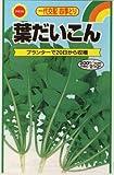 アタリヤ農園 種 四季どり葉だいこん 18ml