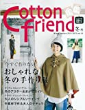 Cotton friend 2012-2013年冬号(12月号)Vol.45