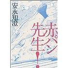 赤パン先生! 3 (ビームコミックス)