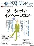 一橋ビジネスレビュー 57巻1号
