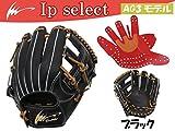 Ip select アイピーセレクト硬式グローブ 内野手 ステア エキスパートコレクション 野球 型付け可 IP02831 ブラック×タン LH