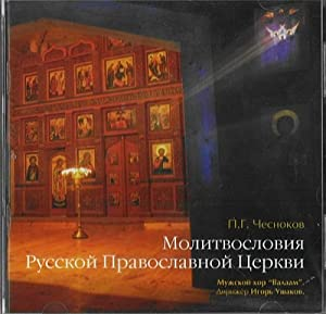 Chants of the Russian Orthodox Church by Pavel Chesnokov