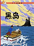 The Adventures of Tintin: The Black Island (Chinese Edition)