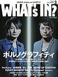 WHAT'S IN? (ワッツ イン) 2013年 3月号