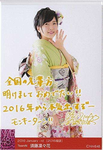 NMB48 公式生写真 2016年 福袋 封入 コメント入り 生写真 【須藤凜々花】 1種コンプ