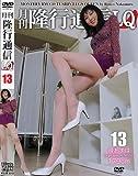 月刊 隆行通信LQ Legs Queen No.13 峰あずは [DVD]