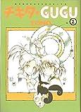 チキタ★GUGU (2) (眠れぬ夜の奇妙な話コミックス)